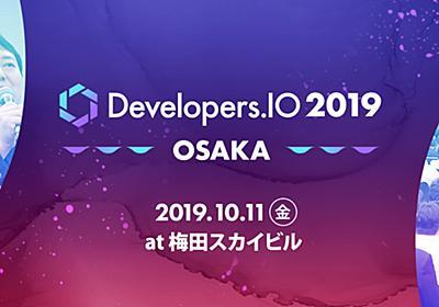 AuroraかRDSどちらを選ぶべきか比較する話をDevelopers.IO 2019 in OSAKAでしました #cmdevio | Developers.IO