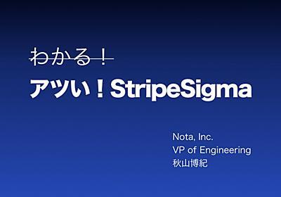 アツい!StripeSigma - 秋山界面帳