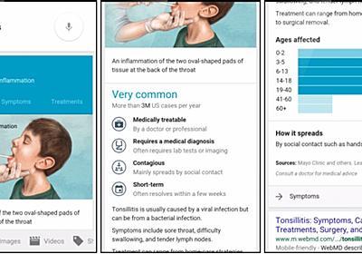 Google、病気に関する検索結果に症状と治療の「ナレッジグラフ」カード - ITmedia NEWS