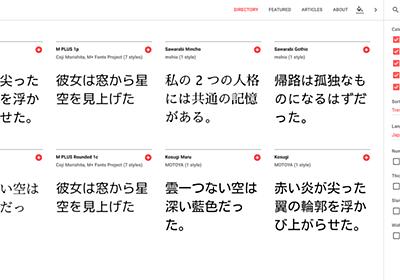 正式版になった日本語Google Fontsは表示の高速化を期待できる - アイデアマンズブログ