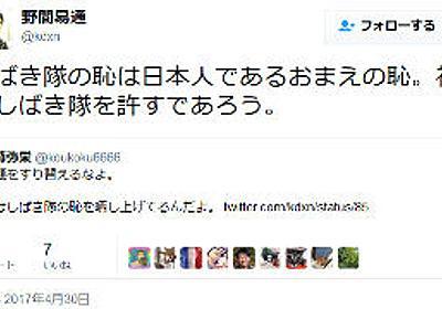 しばき隊「しばき隊の恥は日本人であるおまえの恥。神はしばき隊を許すであろう」   保守速報