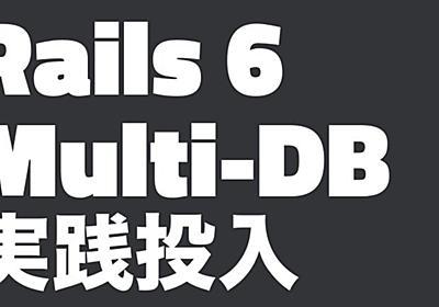 Rails 6 Multi-DB 実戦投入
