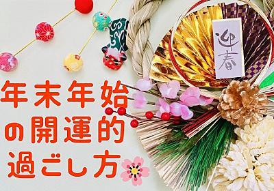 開運目線で☆年末年始の過ごし方リスト! - メルセンヌ開運技研