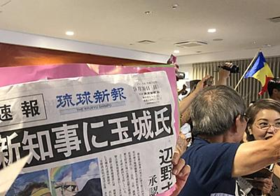 沖縄知事選、玉城デニー陣営ではためいた「三色旗」 ある創価学会員の想い