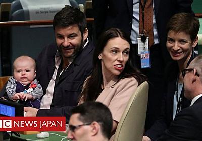 NZ首相、国連総会に赤ちゃん同行 おむつ交換に日本代表団びっくり - BBCニュース