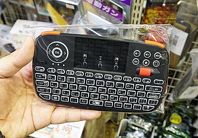 ゲームパッド風の小型キーボードがエアリアから、L/Rキー搭載 - AKIBA PC Hotline!