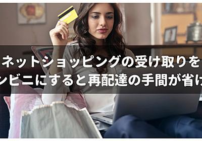 ネットで買い物した商品をコンビニで受け取ると再配達の手間が省ける。