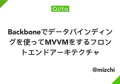Backboneでデータバインディングを使ってMVVMをするフロントエンドアーキテクチャ - Qiita