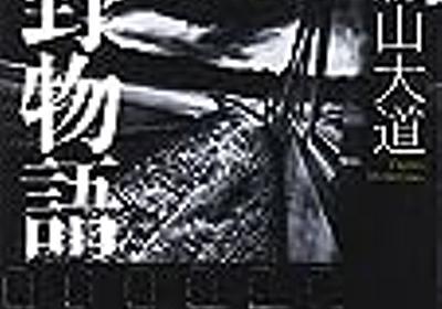 遠野物語 (光文社文庫) - 密林の図書室