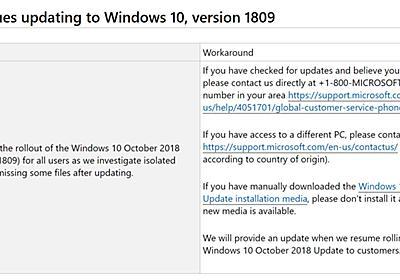 「Windows 10 October 2018 Update」提供が一時停止に(ファイル消失報告受け) - ITmedia NEWS