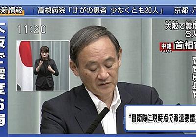 【大阪地震】菅官房長官が枚方市を「まいかたし」と読み市民がざわつく事案発生   まとめまとめ