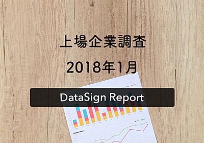 DataSign Report 2018.1 上場企業調査 | 上場企業が利用しているWebサービスランキングTOP100(2018年1月度)