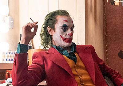 「ジョーカー俳優」実は最初出演を渋ったワケ   映画・音楽   東洋経済オンライン   経済ニュースの新基準