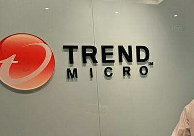 Appleに消されたトレンドマイクロ、CEOの言い分  :日本経済新聞