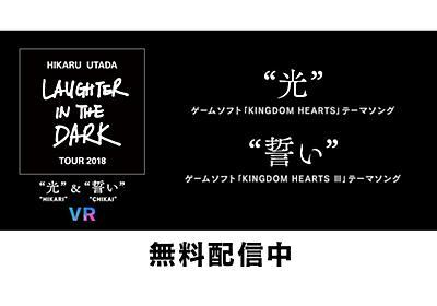 SIE、PS VR向け宇多田ヒカルさんのVRライブ映像フルバージョンを一般配信 - CNET Japan
