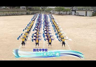 【YouTube】2021年ええじゃんSANSA・がり 因北中学校 一笑入魂