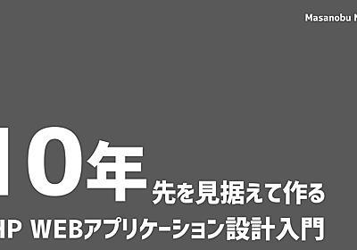 WEB アプリケーション設計入門 / Introduction to web application design - Speaker Deck
