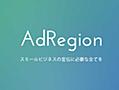 アプリ開発 初心者が1年間で得た「開発/集客/運営」全知識 - AdRegion
