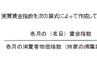 【悲報】経済評論家の上念司氏,実質賃金指数を理解していなかった - モノシリンの3分でまとめるモノシリ話