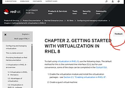 RHEL 8 Betaのドキュメントにフィードバックをする - 赤帽エンジニアブログ