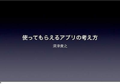深津貴之氏が語る、「fladdict流・使ってもらえるアプリのUIデザイン」|U-NOTE [ユーノート]