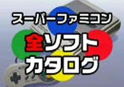 スーパーファミコン全ソフトカタログ 第5回