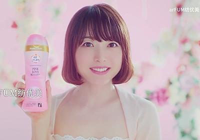 花澤香菜さん、中国で人気出すぎて洗剤のCMに実写出演 - ゴールデンタイムズ