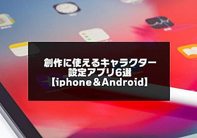 創作向けキャラクター設定アプリ6選【iphone&Android】 | アプリログス