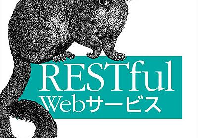 O'Reilly Japan - RESTful Webサービス