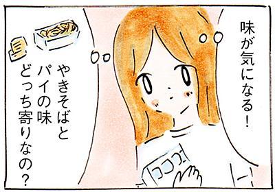 ペヤングソースやきそば味の不二家ホームパイ : リンゴ日和。 Powered by ライブドアブログ
