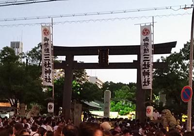 我が家の夏が始まる!三社神社(大阪市港区)の夏祭りに行ってきた!