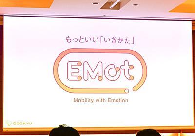 小田急がMaaSアプリ「EMot」発表--経路検索機能やフリーパス、飲食サブスクを提供 - CNET Japan