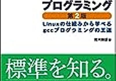 「ふつうのLinuxプログラミング」でLinuxの基本概念やシェルの仕組みについて学んだ - $shibayu36->blog;