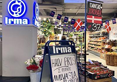 <お出かけ>デンマークの旅2019⑲ Irma(イヤマ)グッズはオススメのお土産。Irmaスーパーへ - My Midcentury Scandinavian home 〜北欧ミッドセンチュリーの家〜