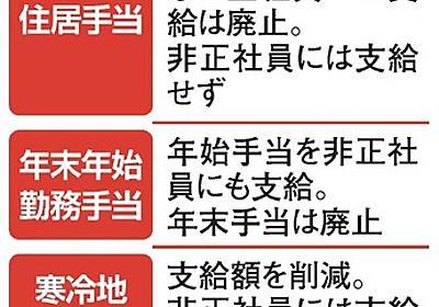 正社員の待遇下げ、格差是正 日本郵政が異例の手当廃止:朝日新聞デジタル