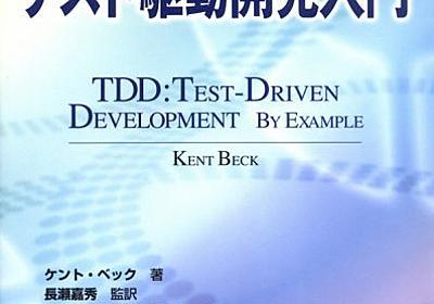 Try Dream Development : 夢の開発を始めよう #TddAdventJp - くりにっき