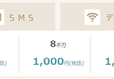IIJmioのギガプランは最安 eSIMも安い   ケロロ好きなエンジニアのブログ