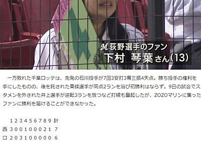 7年前に荻野貴司の復帰戦で泣いていた女の子、ロッテの記事を書くスポーツライターになっていた!!! : なんJ(まとめては)いかんのか?