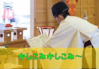 神道と仏教の押さえておくべき7つの違いとは?   もう迷わない!墓石・納骨の事がよくわかるサイト