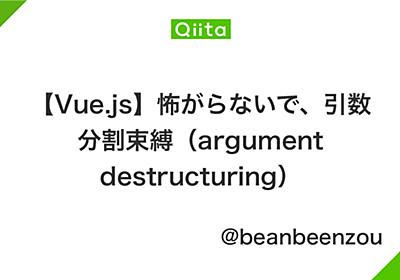 【Vue.js】怖がらないで、引数分割束縛(argument destructuring) - Qiita