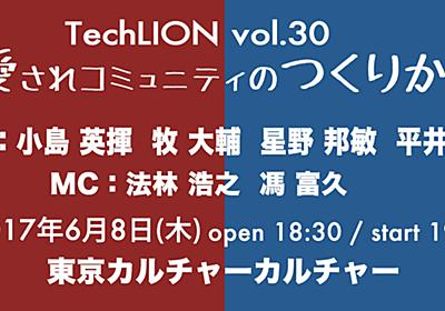 TechLIONをみんなで創ろう――TechLION vol.15 大感謝祭&大忘年会のご案内   TechLION