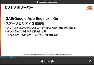 ミリシタを支えるGAE/GoをミリシタP向けに翻訳してみた - うしろのこの本ください