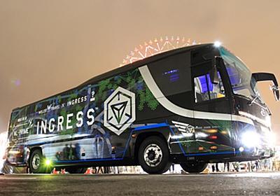 WILLER TRAVEL、位置情報ゲーム「Ingress」の世界観を体感できるバスを初公開 7月17日より運行開始 - TRAICY(トライシー)