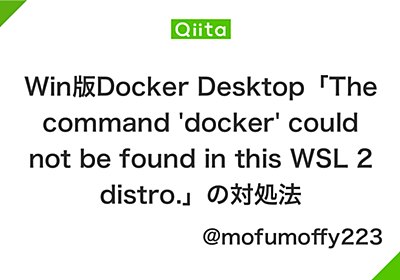 Win版Docker Desktop「The command 'docker' could not be found in this WSL 2 distro.」の対処法 - Qiita