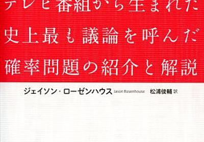 Amazon.co.jp: モンティ・ホール問題 テレビ番組から生まれた史上最も議論を呼んだ確率問題の紹介と解説: ジェイソン・ローゼンハウス (著), 松浦俊輔 (翻訳): Books