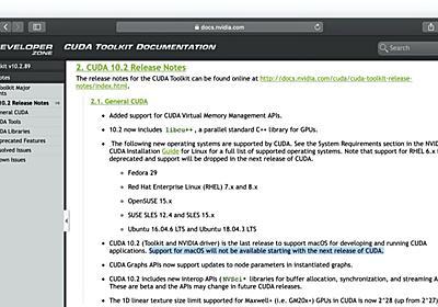 NVIDIA、macOSをサポートした最後のCUDA Toolkiをv10.2リリース。次期アップデートでmacOSは非サポートに。 | AAPL Ch.