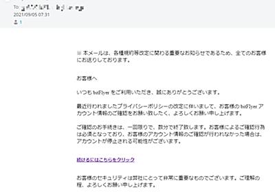 bitFlyerからの「【重要】」というメールが謎 - コバろぐ