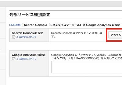 アメブロのSearch Console連携がVerification APIで簡単になったお話 | CyberAgent SEO Information  (サイバーエージェントSEO情報ブログ)