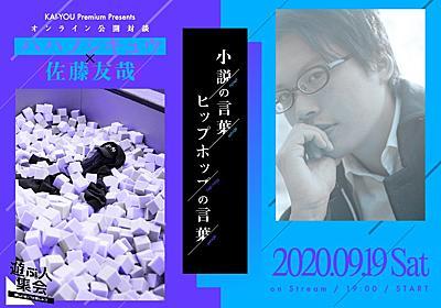 ヒップホップは探偵小説か? ハハノシキュウと佐藤友哉、異端(青春)作家の邂逅 - KAI-YOU BLOG