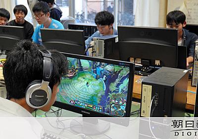 僕らはeスポーツで「甲子園」めざす 週6練習の公立校:朝日新聞デジタル
